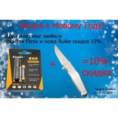 Акция! 10% скидка на Fenix+Ruike
