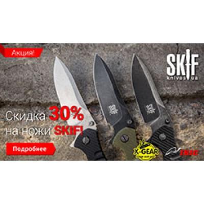 Акция! 30% скидка на ножи Skif