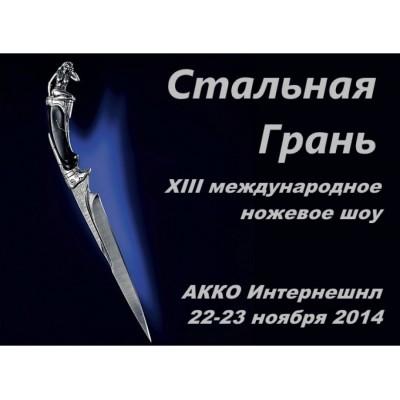 XIII-е Международное ножевое шоу - 22-23 ноября